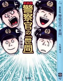 2009警察官